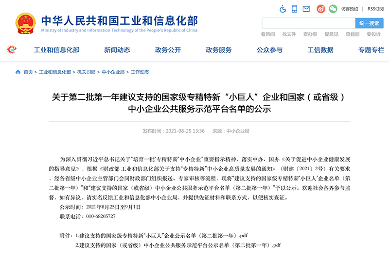 """高芯科技晋级""""建议支持的国家级专精特新'小巨人'企业"""""""